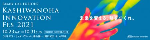 「柏の葉イノベーションフェス2021」 10/23(土utf-8